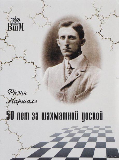 50 лет за шахматной доской — фото, картинка