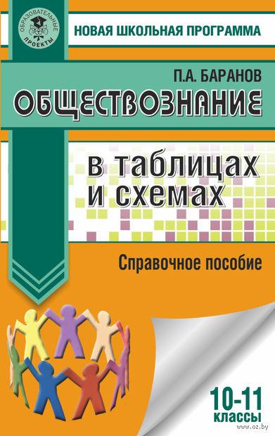 Обществознание в таблицах и схемах. Справочное пособие. 10-11 классы — фото, картинка