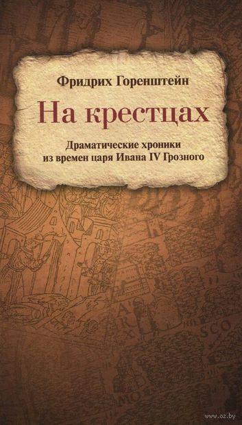 На крестцах. Драматические хроники из времен царя Ивана IV Грозного — фото, картинка