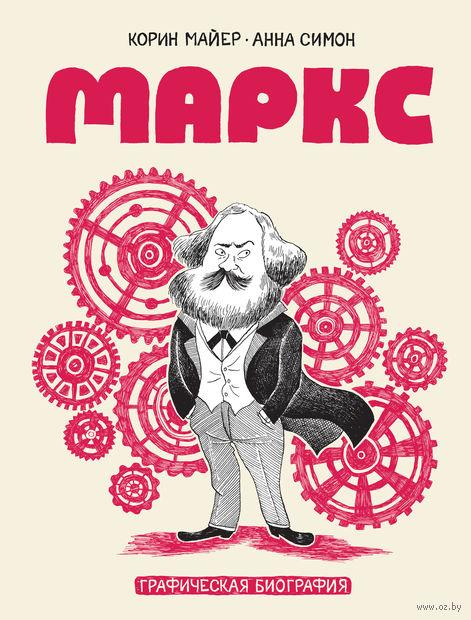 Маркс. Графическая биография — фото, картинка