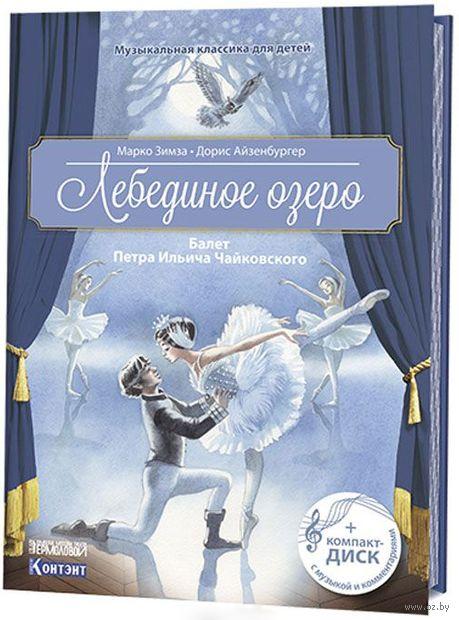 Лебединое озеро. Балет Петра Ильича Чайковского (+ CD) — фото, картинка