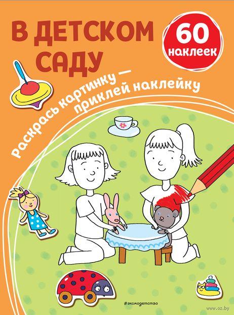 В детском саду (+ наклейки) — фото, картинка