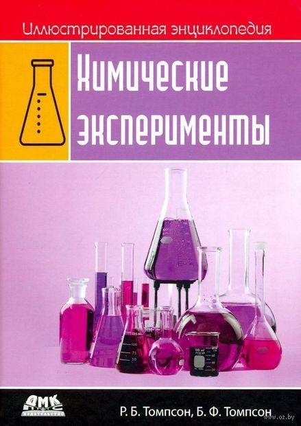 Иллюстрированная энциклопедия. Химические эксперименты — фото, картинка