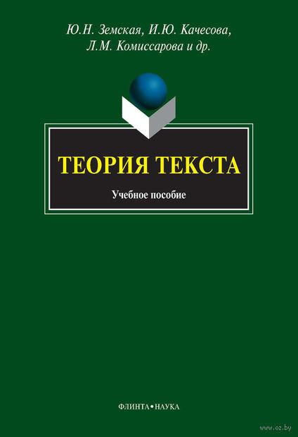 Теория текста. Юлия Земская, Ирина Качесова, Людмила Комиссарова
