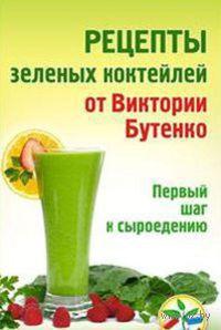 Рецепты зеленых коктейлей от Виктории Бутенко. Первый шаг к сыроедению. Виктория Бутенко