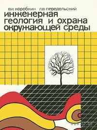 Инженерная геология и охрана природной среды. Владимир Коробкин, Леонид Передельский
