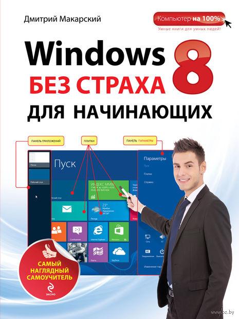 Windows 8 без страха для начинающих. Самый наглядный самоучитель. Дмитрий Макарский