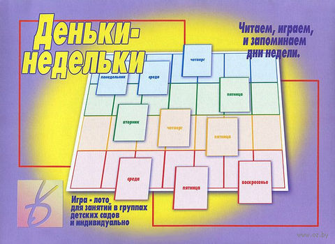 """Игра """"Деньки-недельки"""""""