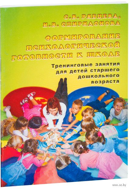 Формирование психологической готовности к школе. Тренинговые занятия для детей старшего дошкольного возраста. И. Спиридонова, С. Рябцева