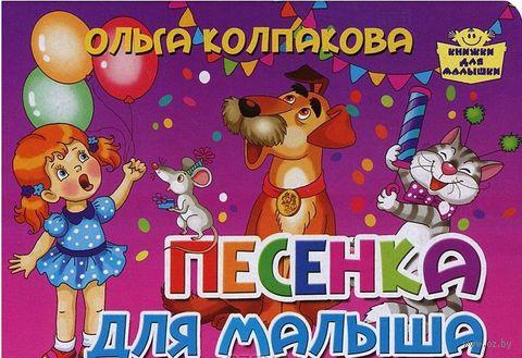 Песенка для малыша. Ольга Колпакова