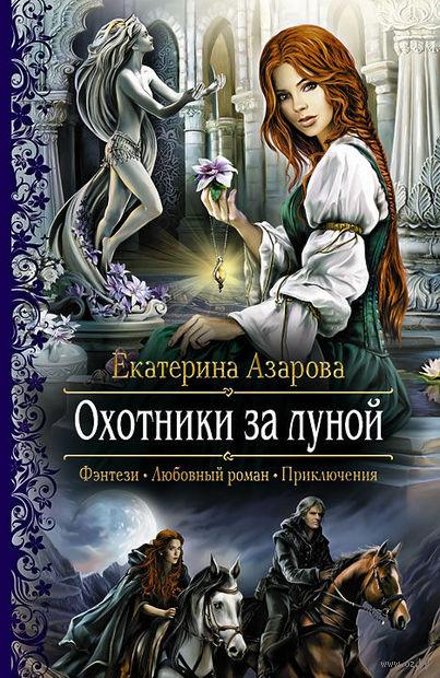 Охотники за луной. Екатерина Азарова
