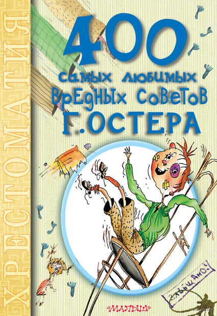 400 самых любимых вредных советов Г.Остера. Григорий Остер