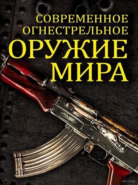 Современное огнестрельное оружие мира. Вячеслав Волков