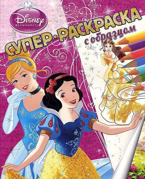 Принцесса Disney. Супер-раскраска с образцом