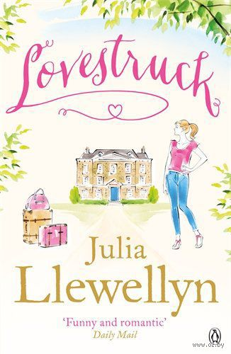 Lovestruck. Julia Llewellyn