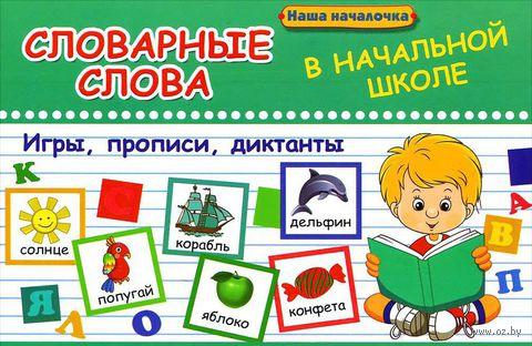Словарные слова в начальной школе. Игры, прописи, диктанты — фото, картинка