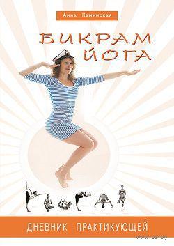 Бикрам йога. Дневник практикующей. Анна Каминская