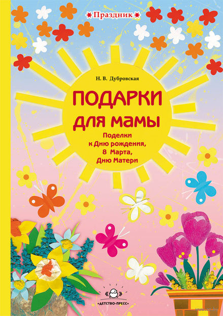Подарки для мамы. Поделки к Дню рождения, 8 марта, Дню Матери — фото, картинка