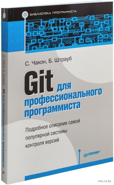 Git для профессионального программиста — фото, картинка