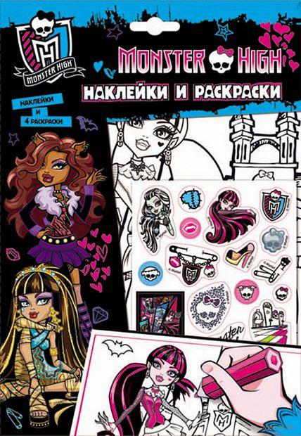 Monster High. Наклейки и раскраски (голубая)