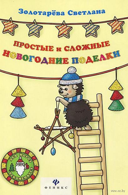 Простые и сложные новогодние поделки. С. Золотарева