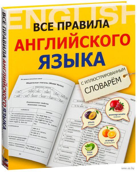 Все правила английского языка с иллюстрированным словарем. Виктория Державина