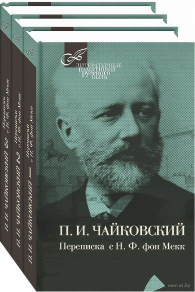Переписка с Н.Ф. фон Мекк (в 3-х томах). Петр Чайковский