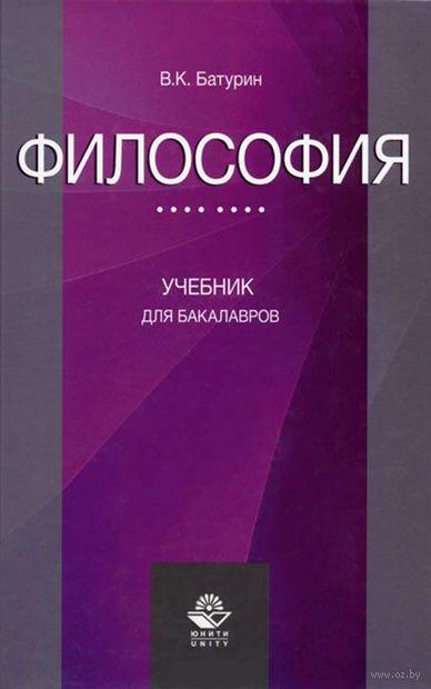 Философия. Учебник. В. Батурин
