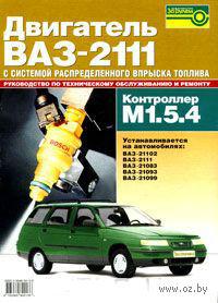 Двигатели ВАЗ-2111 с системой распределенного впрыска топлива (M1.5.4) — фото, картинка