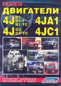Isuzu. Двигатели 4JA1, 4JB1, 4JB1-T, 4JB1-TC, 4JC1, 4JG2, 4JG2-TC. Устройство, техническое обслуживание и ремонт