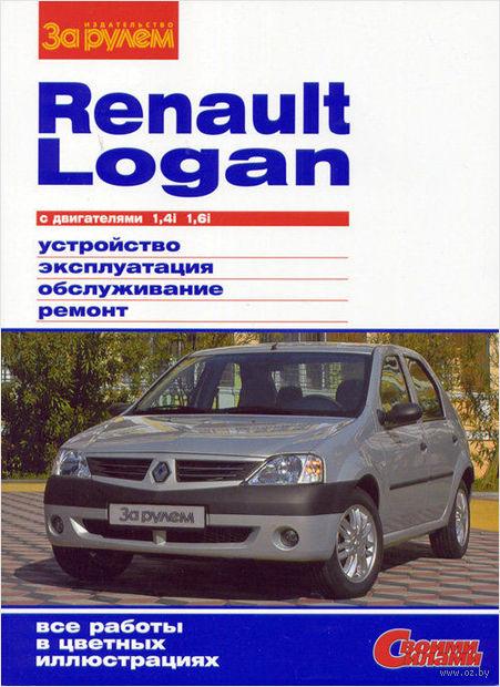 Renault Logan выпуска до 2009 с двигателями1,4i; 1,6i Устройство, эксплуатация, обслуживание, ремонт — фото, картинка