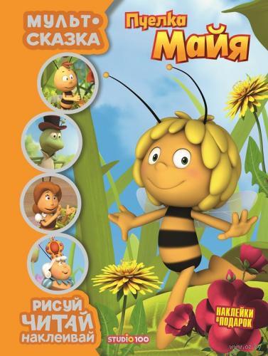 Пчелка Майя. Мульт-сказка. Рисуй, читай, наклеивай — фото, картинка