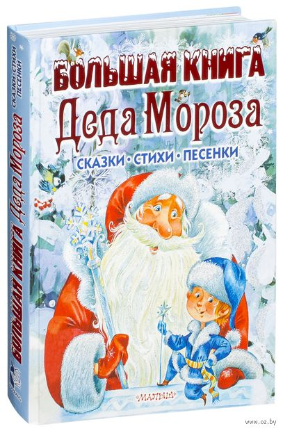 Большая книга Деда Мороза. Сказки, стихи, песенки — фото, картинка