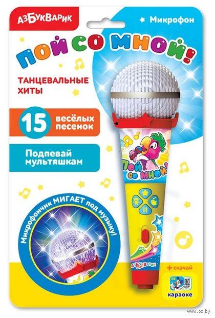 """Музыкальная игрушка """"Микрофон. Танцевальные хиты"""" (со световыми эффектами) — фото, картинка"""