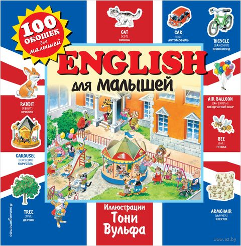 English для малышей — фото, картинка