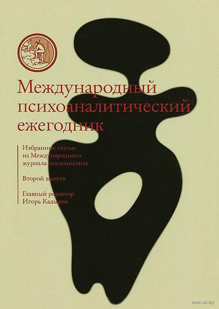Международный психоаналитический ежегодник. Выпуск 2