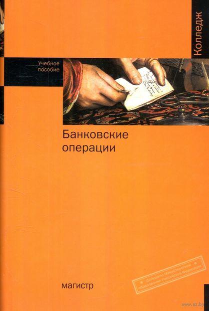 Банковские операции. Галина Коробова