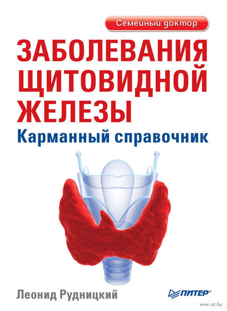 Заболевания щитовидной железы. Карманный справочник. Леонид Рудницкий