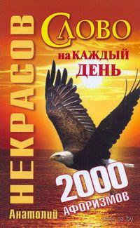 Слово на каждый день. 2000 афоризмов (м). Анатолий Некрасов