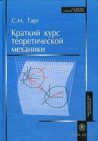 Краткий курс теоретической механики — фото, картинка