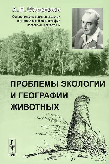 Проблемы экологии и географии животных — фото, картинка
