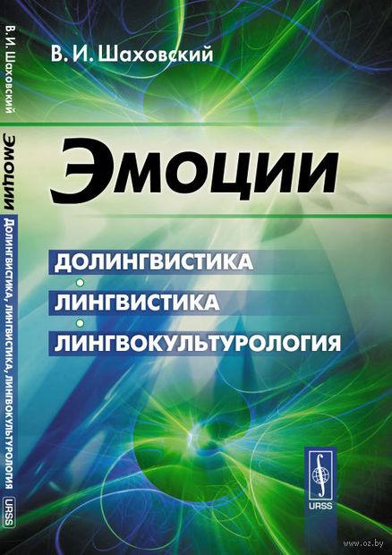 Эмоции. Долингвистика, лингвистика, лингвокультурология — фото, картинка