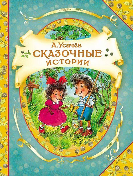 Сказочные истории. Андрей Усачев