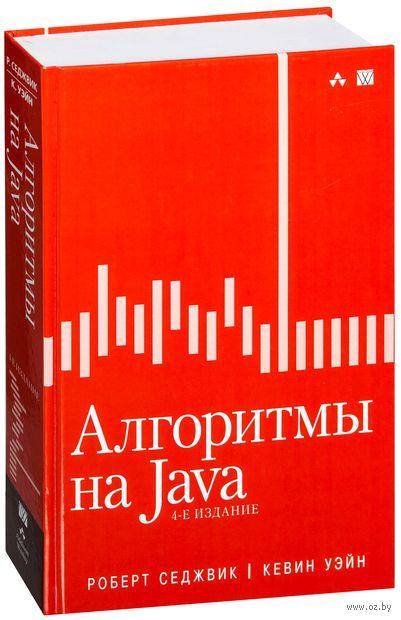 Алгоритмы на Java. Роберт Седжвик, Кевин Уэйн