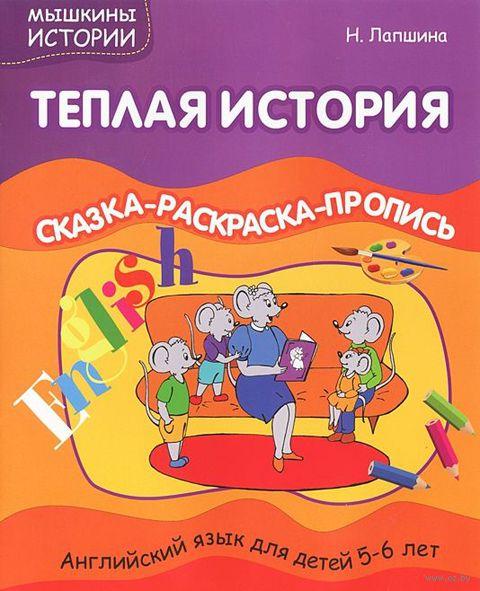 Теплая история. Английский язык для детей 5-6 лет. Сказка-раскраска-пропись. Наталья Лапшина
