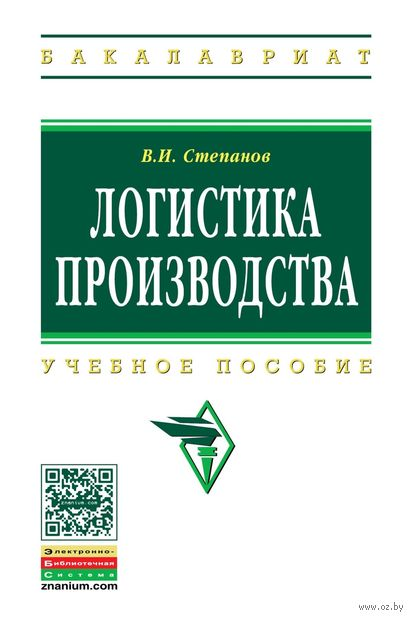 Логистика производства. В. Степанов