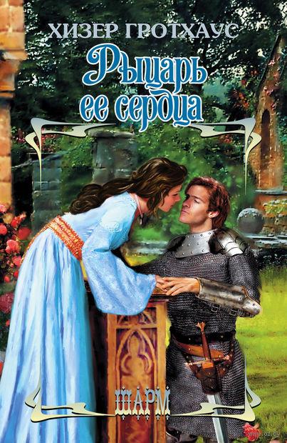 Рыцарь ее сердца. Хизер Гротхаус