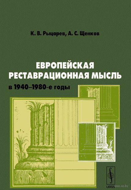 Европейская реставрационная мысль в 1940-1980-е годы. Пособие для изучения теории архитектурной реставрации — фото, картинка