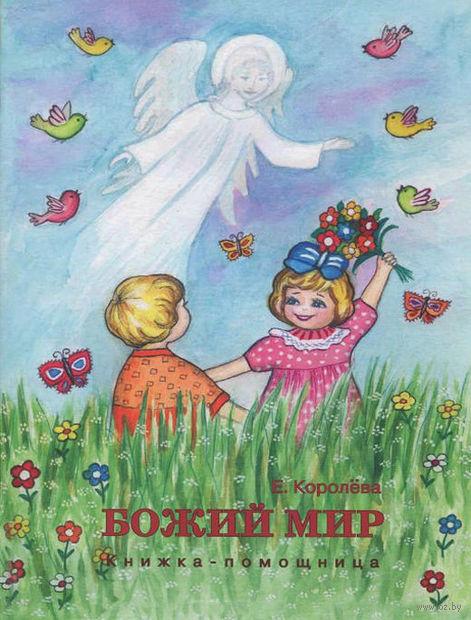 Божий мир. Книжка-помощница. Елена Королева