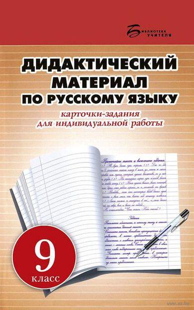 Дидактический материал по русскому языку. 9 класс. Л. Ларионова